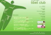 チベットクラブ ふぁん
