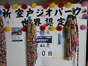 世界室戸+室戸ジオパーク応援団