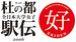 全日本大学女子駅伝対校選手権