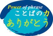 ありがとう〜Power of phrase〜