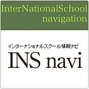 インターナショナルスクールナビ