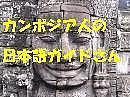 カンボジア人の日本語ガイドさん