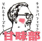 【甘味部】