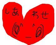 (@^_^@)幸せちゃん