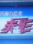 ☆赤影忍者の集い☆