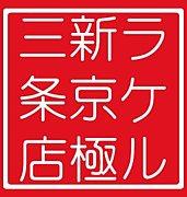 Rakeru in Sinkyogoku Staff!!