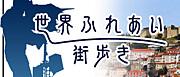 世界ふれあい街歩き(NHK)