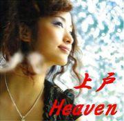上戸Heaven