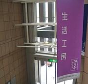 生活工房(世田谷)