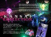 関西コレクション 2011