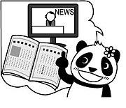みんなで作る 聴く中国語