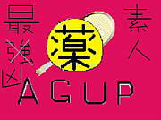 愛知学院大学 薬学テニス部