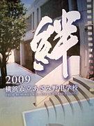 あざみ野中学校☆27期生