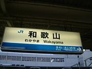 JPK和歌山