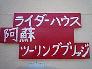 ☆阿蘇ツーリングブリッジ☆