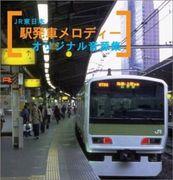 JR東日本 電車発車メロディ♪