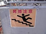 よく何もない所で滑ってこける