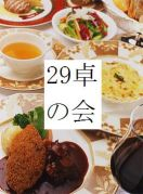 西櫻亭京都店(29卓の会)