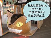 柏・松戸・新松戸で麻雀しよう