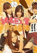 AKB48応援in奈良