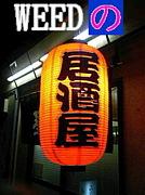WEEDの居酒屋