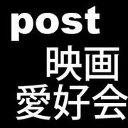 post 映画愛好会