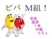 06青学経済M組と愉快な仲間たち