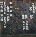 横浜市立寺尾小学校☆