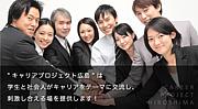 キャリアプロジェクト広島