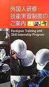 外国人研修生企業と組合と研修生