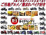 ご当地グルメ☆集まれバイク好き