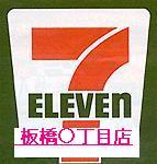 7-11板橋○丁目店の・・・
