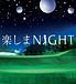 ナイターゴルフ楽しまNight