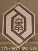 六実中 77年〜80年集まれ!