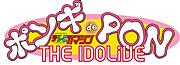 THE IDOLiVE〜ポンギdePON!