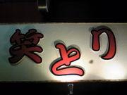 笑とりcommunications at神崎川