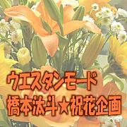 橋本汰斗★祝花企画