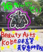 BEAUTY ARTS KOBE16年度生