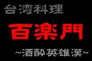 台湾料理 百楽門(津田沼店)