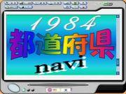 1984☆都道府県☆navi