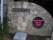 SNP(笹野台北公園)友の会