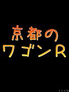 ★ ワゴンR in 京都 ★