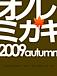オノレミガキ2009 -summer-