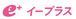 e+(イープラス)