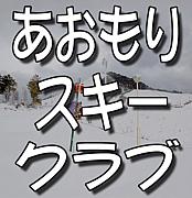 青森スキークラブ