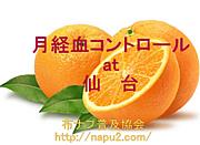 月経血コントロール at 仙台