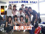 マダン2006  YONS班