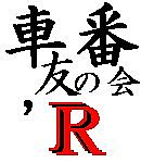 車番友の会'R