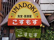 IMADOKI食堂 居酒屋 こすもす