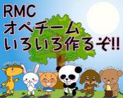 RMCオペチーム